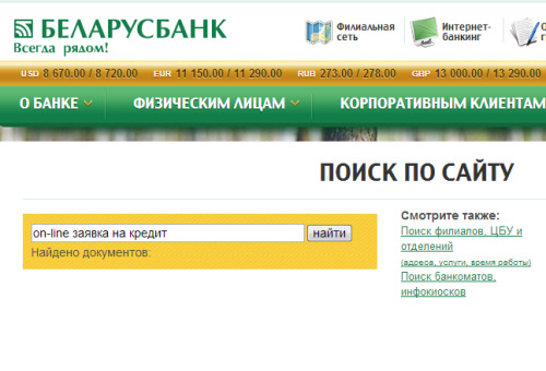 Курсы валют в беларуси беларусбанк