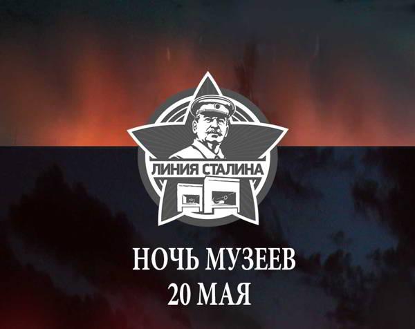 Линия Сталина. Ночь музеев 2017