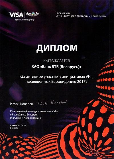 Банк ВТБ отмечен дипломом за активное участие в инициативах Visa, посвященных Евровидению 2017