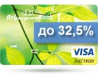 Белгазпромбанк предложил максимальные ставки по сберкартам в белорусских рублях среди всех банков Беларуси