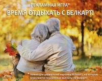 БЕЛКАРТ запускает специальную акцию для людей пенсионного возраста