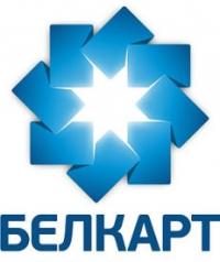 Держатель карточки БЕЛКАРТ получит сертификат на сумму в 2500 белорусских рублей