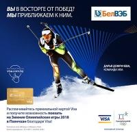 Расплачивайтесь премиальной картой Visa Банка БелВЭБ и выигрывайте поездку на Зимние Олимпийские игры в Пхенчхан!