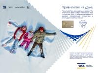 Участвуйте в рекламной игре «Привилегия на удачу!» от VISA с премиальными карточками Банка БелВЭБ!