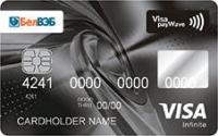 Путешествуйте комфортно с премиальной картой Visa Infinite Банка БелВЭБ!