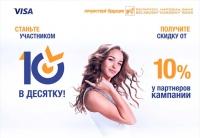 VISA и БНБ-Банк запускают совместную кампанию – «В 10-ку!»