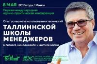 Владимир Тарасов выступит на бизнес-конференции в Минске