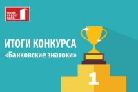 Хоум Кредит Банк подвел итоги конкурса «Банковские знатоки»