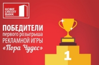 Названы первые победители рекламной игры для вкладчиков «Пора чудес» Хоум Кредит Банка
