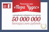 """Результаты рекламной игры """"Пора чудес"""" Хоум Кредит Банка."""