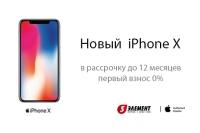 Встречайте! iPhone X официально в Беларуси!