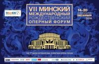 Банк БелВЭБ выступит генеральным партнером Минского международного Рождественского оперного форума – 2016