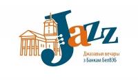 «Джазовые вечера с Банком БелВЭБ» приглашают музыкантов на всебелорусский джем-сейшн
