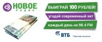 «Новое радио» при участии банка ВТБ разыгрывает «100 рублей за современный хит»