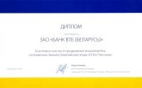 Банк ВТБ награжден очередным дипломом компании Visa