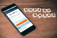 Банк БелВЭБ предлагает новый онлайн-вклад (депозит) «Сберегательный вкл@д» с фиксированной процентной ставкой