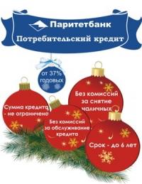 Честные кредиты от Паритетбанка: от 33% годовых и никаких дополнительных комиссий!