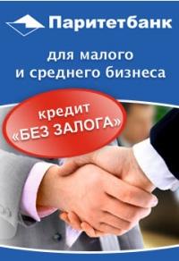 ОАО «Паритетбанк» продлил срок действия Акции по кредитной поддержке малого и среднего бизнеса