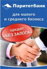 Новые возможности для развития Вашего бизнеса с ОАО «Паритетбанк»!