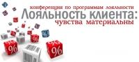 Определился «Банковский» блок конференции «Лояльность клиента: чувства материальны»