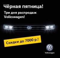 Чёрная пятница в салонах Volkswagen! Только с 24 по 26 ноября!